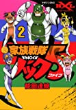 家族戦隊ノック5 2 (2) (マガジンZコミックス)