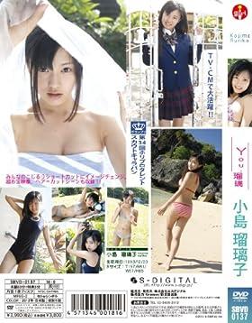 小島瑠璃子 You-瑠璃 [DVD]
