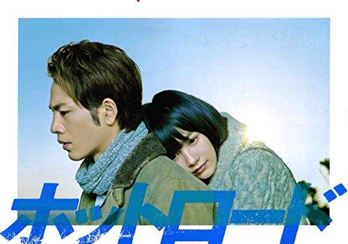 【チラシ付映画パンフレット】 『ホットロード』 出演:能年玲奈.登坂広臣.小澤征悦