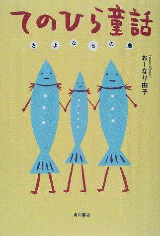てのひら童話―さよならの魚