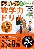 ドラゴン桜式 数学力ドリル ―中学レベル篇―