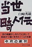 当世畸人伝 (中公文庫)