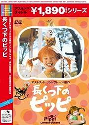 長くつ下のピッピ [DVD]