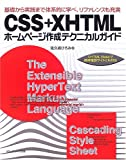 CSS + XHTMLホームページ作成テクニカルガイド—基礎から実践まで体系的に学べ、リファレンスも充実