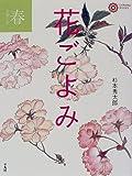 花ごよみ―春を楽しむ (コロナ・ブックス)