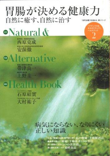 「ナチュラル&オルタナティブ」ヘルスブック 2