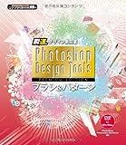 瞬速デザイン素材集 Photoshop Design Tools Premium Edition ブラシ&パターン (ijデジタルBOOK)