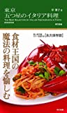 東京 五つ星のイタリア料理