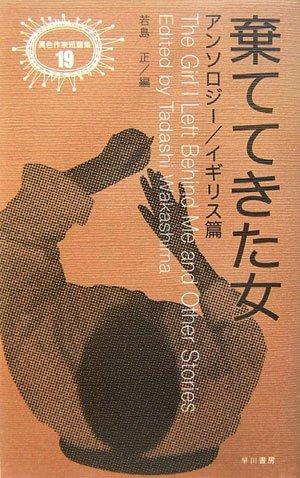 棄ててきた女 アンソロジー/イギリス篇  (異色作家短篇集)