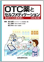 OTC薬とセルフメディケーショーン (改訂第2版): 症状からの適剤探し