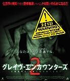 グレイヴ・エンカウンターズ2【Blu-ray】