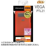 レイ・アウト au VEGA PTL21用 ソフトジャケット/マットレッドRT-PTL21C6/R