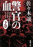 警官の血〈下〉 (新潮文庫)