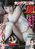 嵐(あらし) 2016年 5/1 号 [雑誌]: ヤングアニマル 増刊