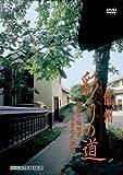 信州彩りの道 映像で魅せるふるさとの素顔 [DVD]