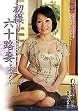 初撮り六十路妻ドキュメント 白崎順子 JRZD-180 [DVD]