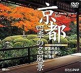 京都・四季の名風景~春夏秋冬と名所旧跡の映像美~ [DVD]