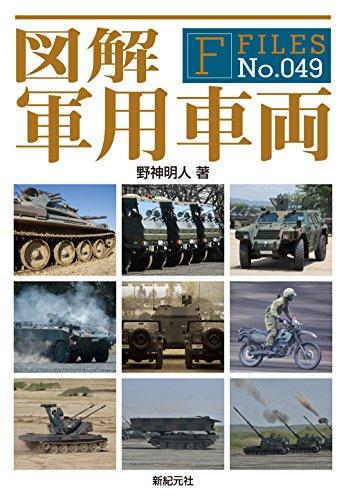 図解 軍用車両 (F-Files No.049)
