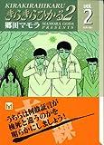 きらきらひかる 2 第2巻 死者の願い (講談社漫画文庫 こ 3-10)