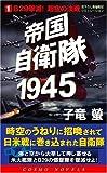 帝国自衛隊1945 (1)