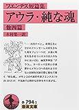 フエンテス短篇集 アウラ・純な魂 他四篇 (岩波文庫)