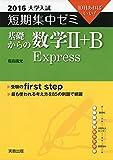 基礎からの数学2+B Express 〔2016〕―10日あればいい! (大学入試短期集中ゼミ)