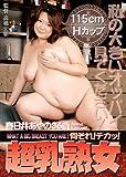 超乳熟女 春日井あやの (KYOD-26)