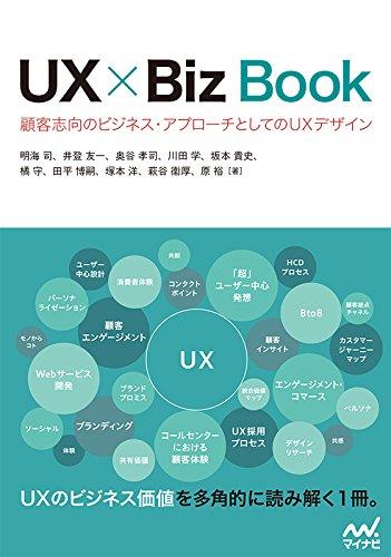 UX × Biz Book ~顧客志向のビジネス・アプローチとしてのUXデザイン~【セミナー招待特典つき】