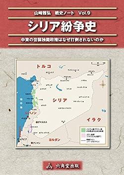 シリア紛争史 山崎雅弘 戦史ノート