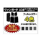 TOYOTA トヨタ ヴァンガード カット済みカーフィルム A3#/ウルトラブラック