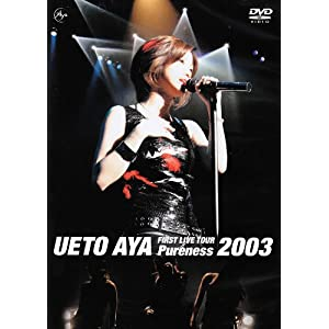 UETO AYA FIRST LIVE TOUR Pureness 2003 [DVD]