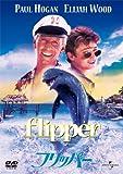 フリッパー[DVD]