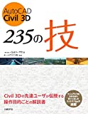 AutoCAD Civil 3D 235の技