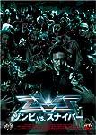 ZVS ゾンビVSスナイパー [DVD]