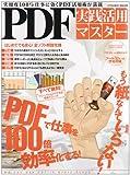 PDF実践活用マスター―実用度100%仕事に効くPDF活用術が満載 (INFOREST MOOK)