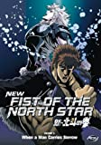 New Fist Of The North Star - Vol. 3 [DVD]