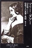 マリー・ダグー―19世紀フランス 伯爵夫人の孤独と熱情