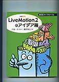 LiveMotion2のアイデア箱 (SCC books)