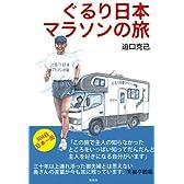ぐるり日本マラソンの旅
