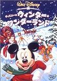 ディズニーのウィンター・ワンダーランド [DVD]