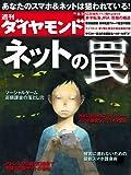 週刊 ダイヤモンド 2012年 6/2号 [雑誌]