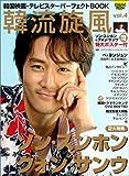 韓流旋風―韓国映画・テレビスターパーフェクトBOOK (Vol.4) (Cosmic mook)