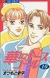 華にナースコール 10 (ジュディーコミックス)