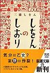 しをんのしおり (新潮文庫)