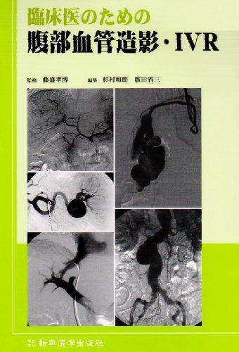 臨床医のための腹部血管造影・IVR