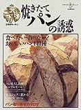焼きたてパンの誘惑 (KAWADE夢ムック—王様のキッチン)