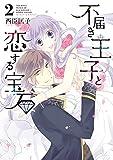 不届き王子と恋する宝石2 (ミッシイコミックス NextcomicsF)