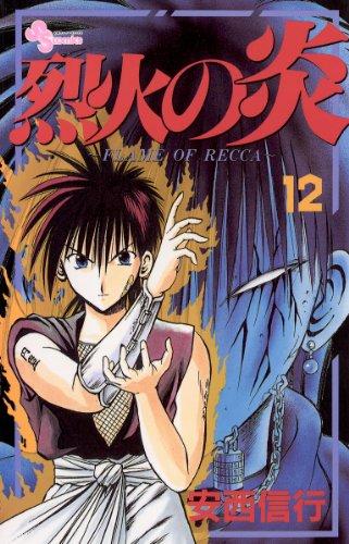 烈火の炎(12) (少年サンデーコミックス)