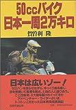 50ccバイク日本一周2万キロ 単行本