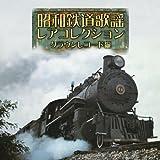 昭和鉄道歌謡・レアコレクション クラウンレコード編